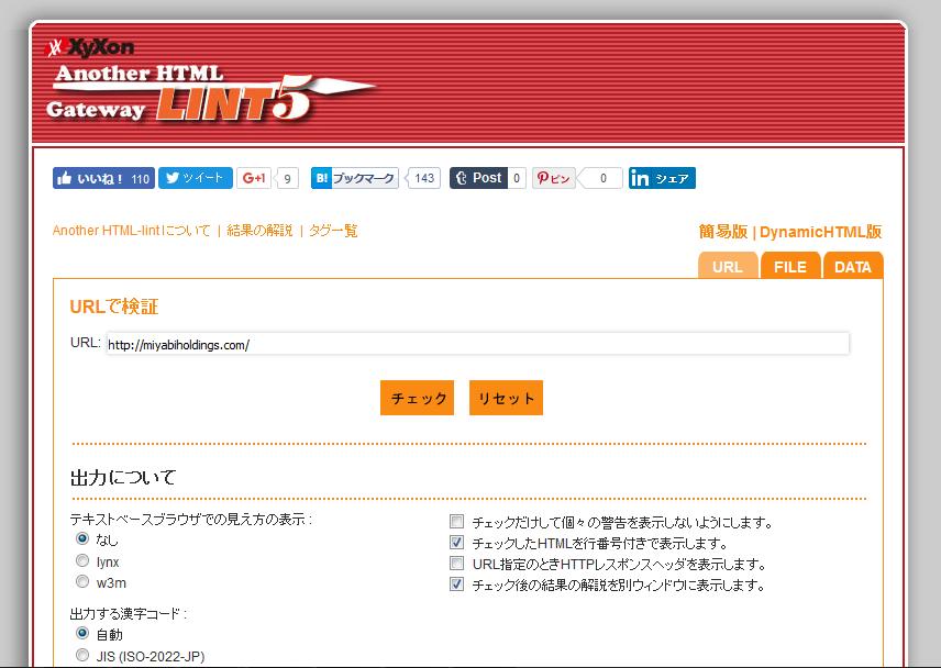 HTML5確認方法