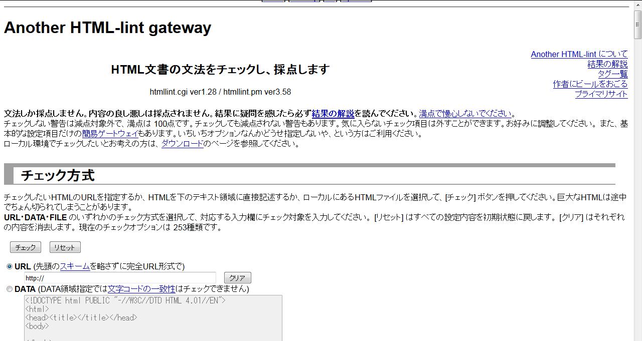 SEO対策 html4