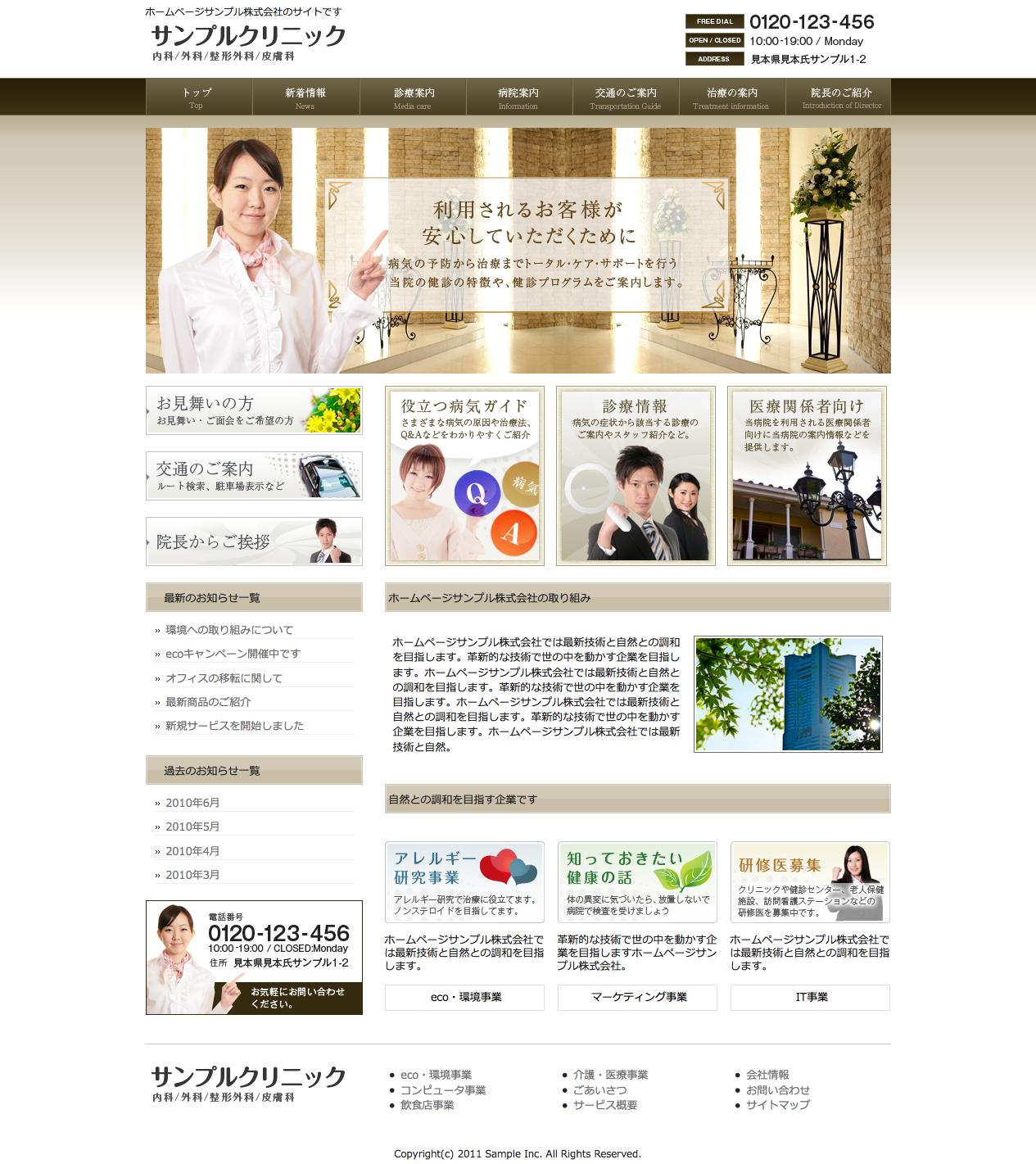 ホームページ テンプレート制作