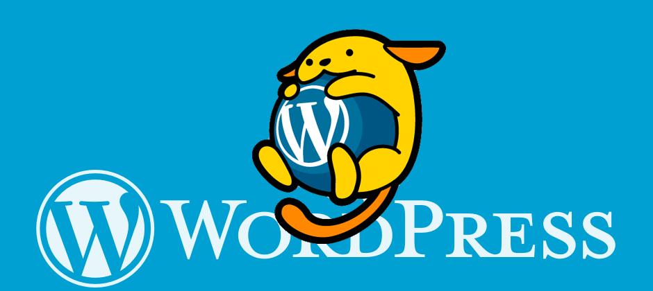 自分で更新できるWordPressにより経費削減
